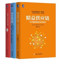 供应链管理:实践者的专家之路+采购与供应链管理:一个实践者的角度+供应链管理:高成本、高库存、重资产的解决方案 (套装共3册)刘宝红供应链管理经典作品