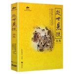 正版现货 国学经典-处世悬镜全集 教人如何做人做事 中国古代经典书籍 为人处世哲理书籍 人文社科 中国历史古代哲学畅销