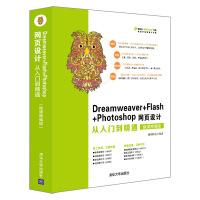 """清华:Dreamweaver+Flash+Photoshop网页设计从入门到精通(微课精编版)(清华社""""视频大讲"""