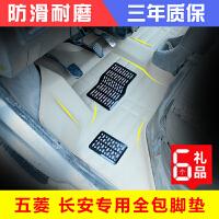 五菱荣光6407 6450荣光s单双排小卡之光V宏光S面包车全包围脚垫 汽车用品