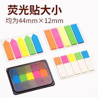 2包装得力彩色标签贴指示贴便利贴荧光贴便条纸荧光膜条