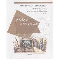 【二手书9成新】手绘设计室内马克笔表现刘宇著9787531453000辽宁美术出版社