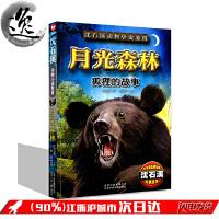 正版图书 沈石溪动物小说鉴赏 月光森林狐狸的故事 6-12岁 北京少儿出版社