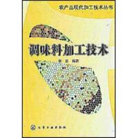 调味料加工技术 李勇 化学工业出版社 9787502542993