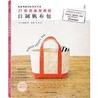 27款简单实用的自制帆布包(拼布名家创意之作,简单帆布包+实用帆布包+个性帆布包+旅行休闲帆布包,附详细的制作教程)