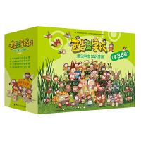 酷虫学校昆虫科普知识漫画(共36册)