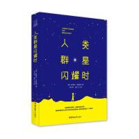 人类群星闪耀时 茨威格 精装版 人类群星闪耀时正版书 人类群星闪耀时书初中 正版书籍 精装版 环保纸张