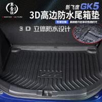 本田14新飞度尾箱垫 2016款飞度防水尾箱垫高边立体后备箱垫 飞度3D款尾箱垫