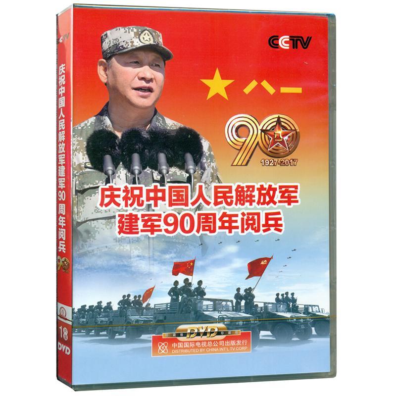 庆祝中国人民解放军建军90周年阅兵DVD( 货号:779983647)