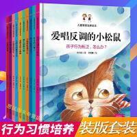 儿童行为习惯培养绘本(精装版套装共10册)