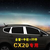 车窗亮条于长安逸动 悦翔 V3 V7 CX20 不锈钢装饰条改装