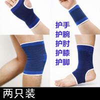 护踝薄款篮球护具套装运动护手掌脚腕护肘护腕护膝男女儿童跳舞蹈