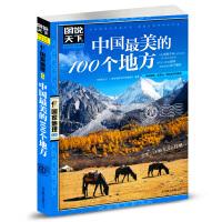 图说天下国家地理系列中国最美的100个地方 国内旅游指南 自助旅游攻略图书游遍中国要看的旅行梦想清单 畅销书籍