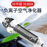 车载负离子空气净化器汽车用负氧发生器氧吧除新车异味甲醛烟杀菌