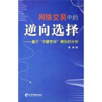 """【二手旧书9成新】网络交易中的逆向选择:基于""""柠檬市场""""模型的分析 潘勇 9787802073517 经济管理出版社"""