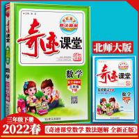 2020春奇迹课堂世纪英才三/3年级数学下册北师版BS版