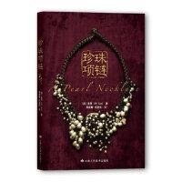珍珠项链米雪,龚淑敏,刘金良9787805889924甘肃人民美术出版社
