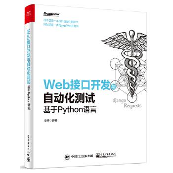 Web接口开发(Python语言)(pdf+txt+epub+azw3+mobi电子书在线阅读下载)