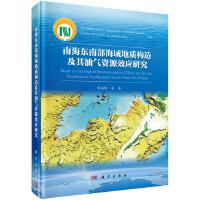 南海东南部海域地质构造及其油气资源效应研究