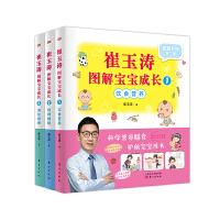 崔玉涛图解宝宝成长1-3(套装)