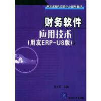 财务软件应用技术(用友ERP-U8版)(含CD-ROM一张)――用友ERP实验中心精品教材