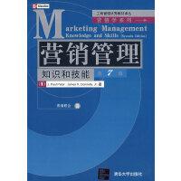 营销管理知识和技能(第7版)