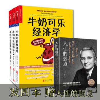 正版赠人性的弱点 (全套 一二三册 )牛奶可乐经济学3本罗伯特 弗兰克 理财 罗伯特 弗兰克(Robert H.Frank) 经济学理论