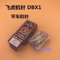 机针DB×1平车缝纫机针工业 电脑平车机针 平缝机针7号-22号