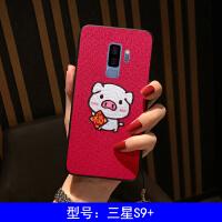本命年 三星s7 e手机壳s8 +手机壳 三星s9 +保护套 note8 note9手机壳 硅胶套 三星S9+ 红色