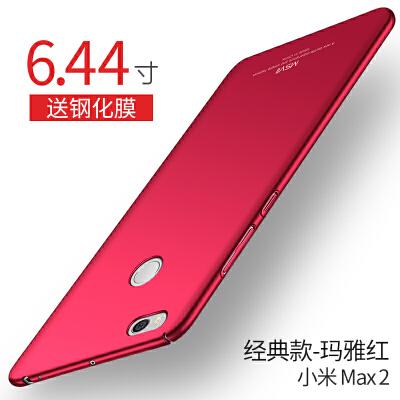 小米mix2手机壳mix2s保护套max2全包边磨砂硬壳防摔超薄mix散热边框个性创意新款潮