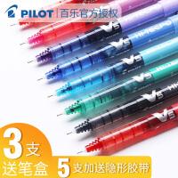 日本pilot百乐V5中性笔针管型直液式速干型0.5mm黑红蓝签字水笔学生用签字碳素考试巨能写水性笔可换墨囊墨胆