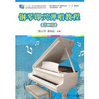 【旧书二手书8成新】 钢琴即兴弹唱教程-(第二版2版) 陈云华 复旦大学出版社