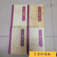 【旧书二手书9成新】中国方术大全 符咒、易占、式占、堪舆【4册合售】 /不详 内蒙古?