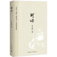 【正版】阿咪 丰子恺 9787513316491 新星出版社