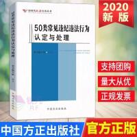 50类常见违纪违法行为认定与处理(2020)中国方正出版社新时代纪法实务丛书