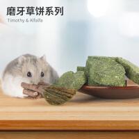 仓鼠磨牙用品小饼干苹果枝棒甜竹补钙石兔子龙猫金丝熊零食
