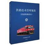 铁路技术管理规程:普速铁路部分 32开