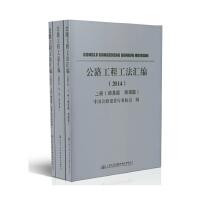 公路工程工法汇编(2014)(上中下)