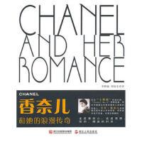 【二手旧书9成新】《香奈儿和她的浪漫传奇》李野新,周俊宏浙江人民出版社