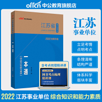 中公教育2020江苏省事业单位公开招聘工作人员考试专用教材一本通