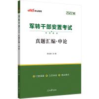中公教育2021军转干部安置考试:真题汇编申论