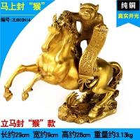 铜马摆件马上封侯猴有钱赢办公室桌纯铜工艺品家居摆件 1尺马上封侯高28cm N14