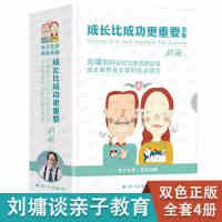 全4册成长比成功更重要 刘墉作品  写给亿万焦虑期父母 成长期男孩女孩的励志箴言 青春期男孩青春期女孩励志成长书籍