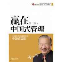 赢在中国式管理