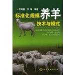 标准化规模养羊技术与模式