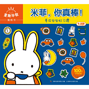 童趣早教贴纸书(1-2岁)——米菲,你真棒!