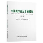 中国城市客运发展报告(2018)