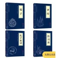 全4本中华国学经典精粹--荀子+孝经+孔子家语+传习录