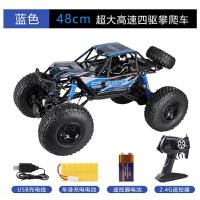 儿童遥控汽车越野车高速攀爬车玩具 男孩子充电动赛车 4-6-10周岁 蓝色 48CM超大越野车