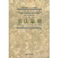 【旧书二手书8成新包邮】书法篆刻 王冬龄 中国美术学院出版社【正版】
